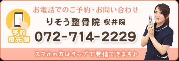 電話予約:072-714-2229