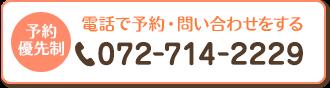 電話番号:072-714-2229