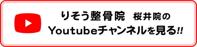 りそう整骨院 桜井院のYoutubeチャンネルを見る