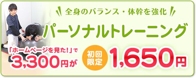 パーソナルトレーニング1650円