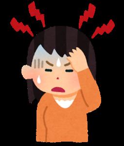 つらい頭痛がつづく